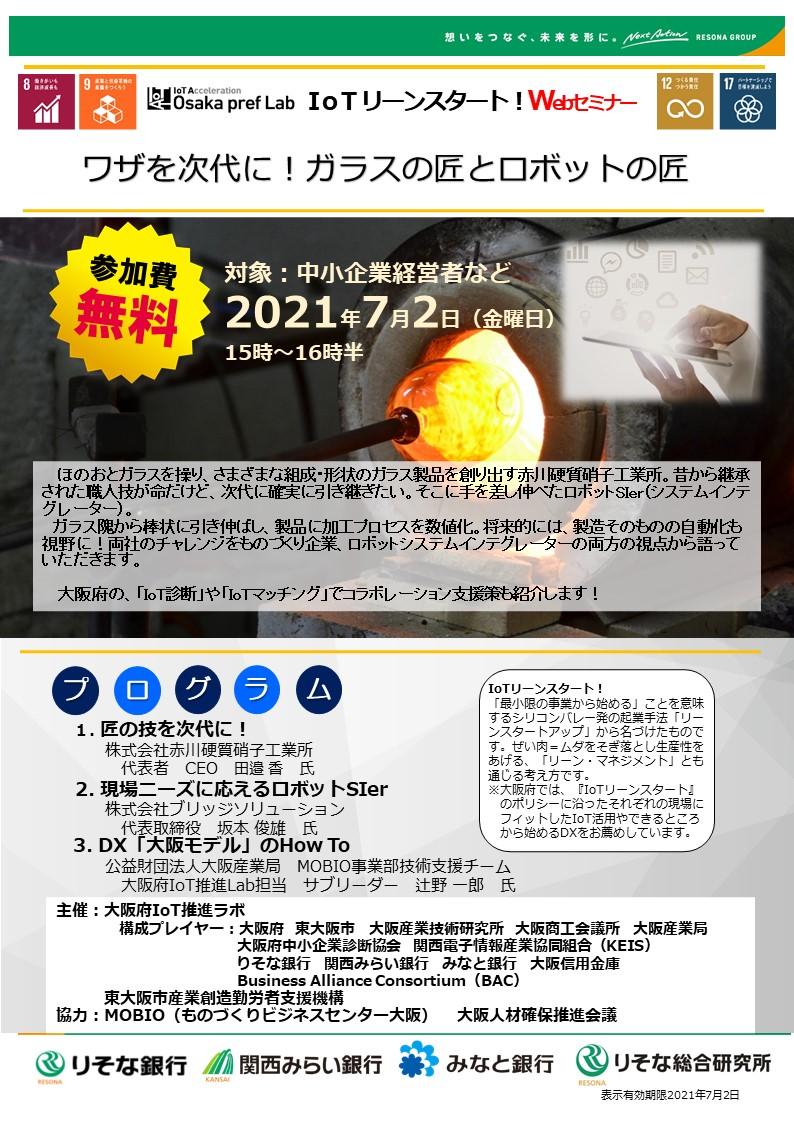 http://preview.m-osaka.com/jp/event/images/chirashiF01.jpg